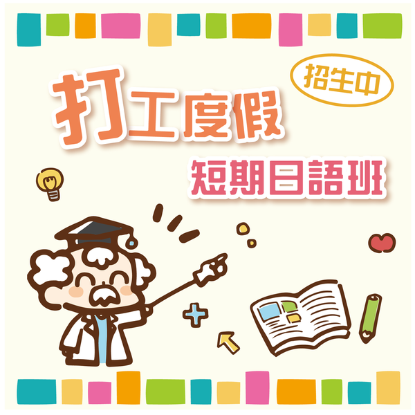 【您千萬一定要知道!!】答應我!去日語學校不要被騙了!