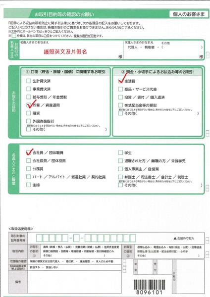 關於日本郵局開戶需要知道甚麼呢?