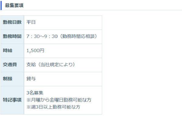 打工度假新氣象!「地鐵助推員」,培訓半月時薪1,500日圓