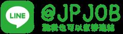 LINE@ : 工作假期-日本打工度假專家